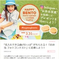 曲げわっぱがもらえる#hugmugbento HAPPY BENTO PHOTO CONTEST