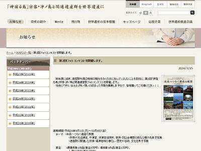 「神宿る島」宗像・沖ノ島と関連遺産群の画像 p1_13